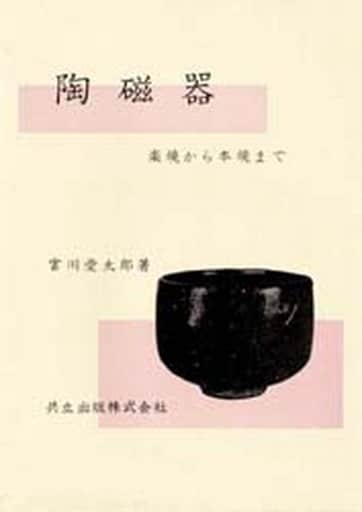 <<産業>> 陶磁器 楽焼から本焼まで / 宮川愛太郎
