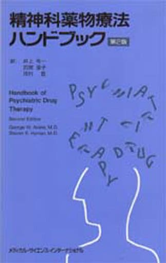 <<健康・医療>> 精神科薬物療法ハンドブック 第2版 / George.W. Arana