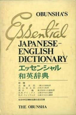<<語学>> エッセンシャル和英辞典 中型新版 / 旺文社