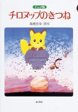 <<児童書>> アニメ版 チロヌップのきつね