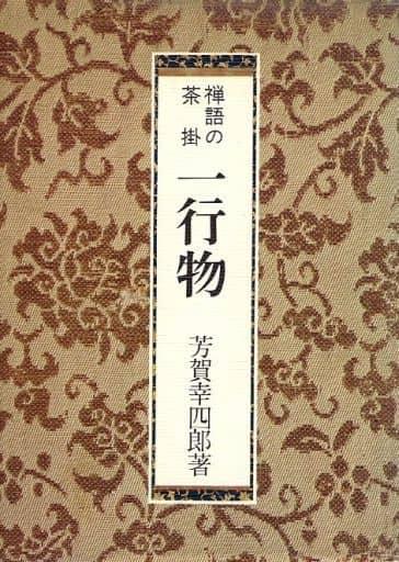 <<諸芸・娯楽>> 禅語の茶掛 一行物