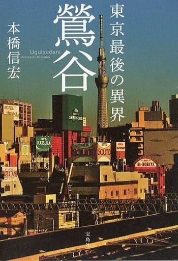 <<エッセイ・随筆>> 東京最後の異界 鶯谷 / 本橋信宏