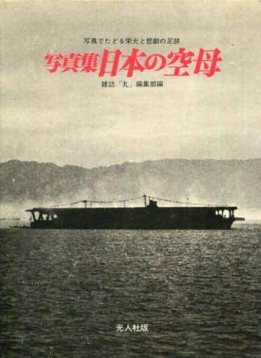 <<歴史・地理>> 日本の空母-写真集 (記録写真集選12) / 「丸」編集部