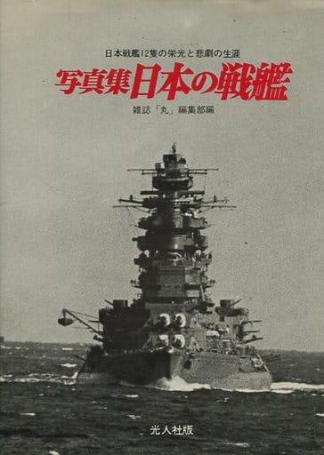 <<芸術・アート>> 日本の戦艦-写真集 (記録写真集選11)