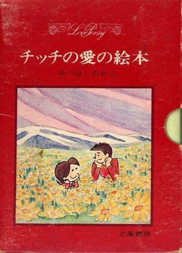 <<絵本>> チッチの愛の絵本