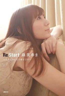 <<趣味・雑学>> Re Start ~どんな時も自分を信じて~ / 麻美ゆま