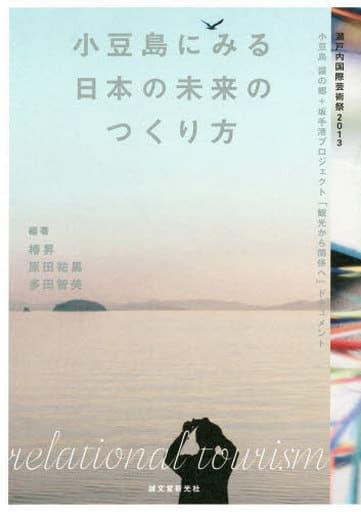 <<産業>>> 小豆島にみる日本の未来のつくり方