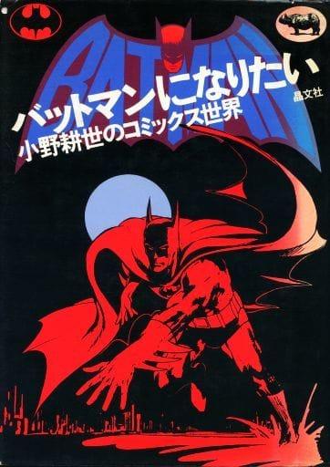 <<芸術・アート>> バットマンになりたい 小野耕世のコミックス世界