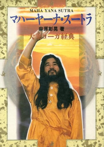 <<東洋思想>> マハーヤーナ・スートラ 大乗ヨーガ経典