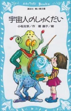 <<児童書>> 宇宙人のしゅくだい