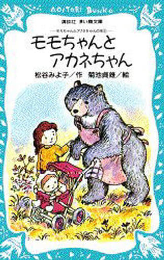 <<児童書>> モモちゃんとアカネちゃん