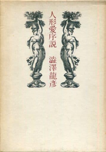 <<エッセイ・随筆>> ケース付)人形愛序説 / 澁澤龍彦