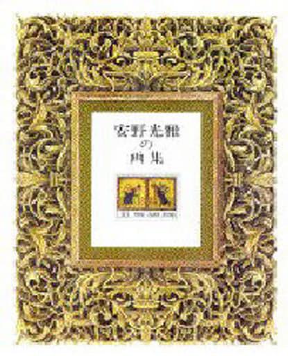 <<児童書・絵本>> 安野光雅の画集 / 安野光雅