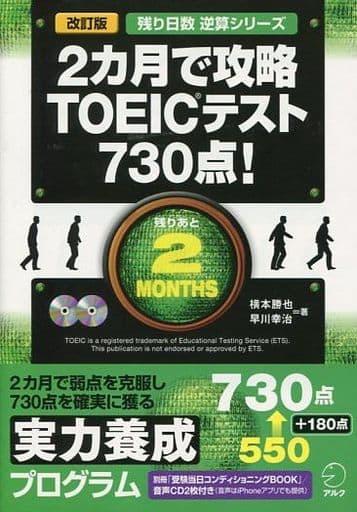 <<英語>> CD付)改訂版 2カ月で攻略 TOEIC(R) テスト730点!