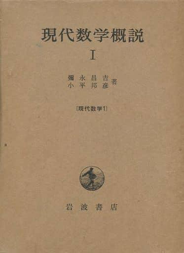 <<科学・自然>> 現代数学概説 1 / 彌永昌吉