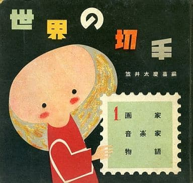 <<歴史・地理>> 世界の切手 1 / 笠井太慶喜
