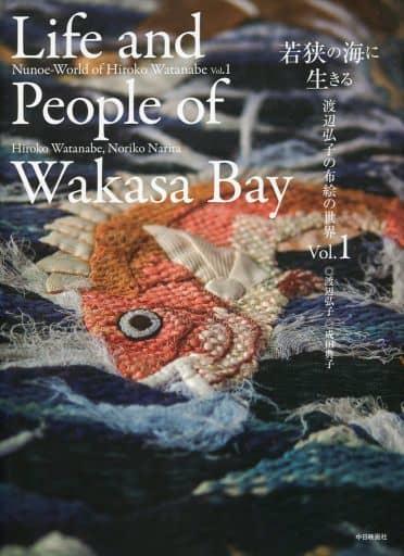 <<芸術・アート>> 若狭の海に生きる 渡辺弘子の布絵の世界 1