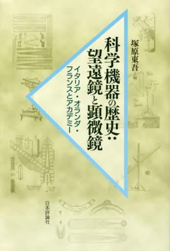 <<科学・自然>> 科学機器の歴史:望遠鏡と顕微鏡 イタリア / 塚原東吾