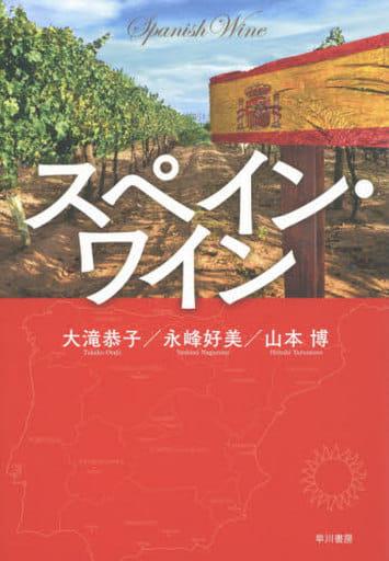 <<製造工業>> スペイン・ワイン