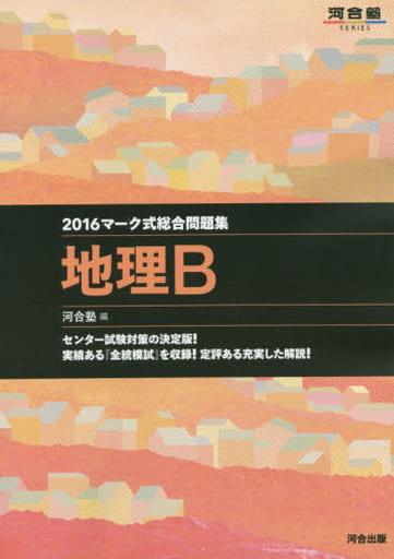 <<教育・育児>> マーク式総合問題集地理B 2016 / 河合塾