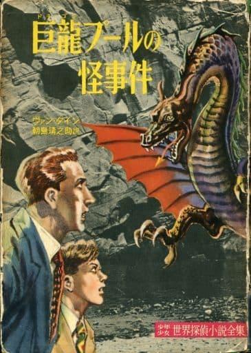 <<児童書・絵本>> カバー付)巨竜プールの怪事件 / ヴァン・ダイン