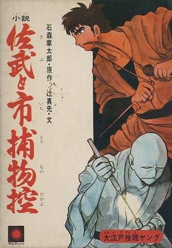 <<エッセイ・随筆>> ケース付)小説 佐武と市捕物控