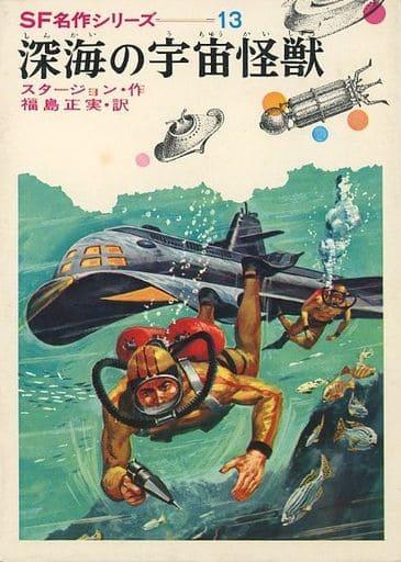 <<児童書>> 深海の宇宙怪獣