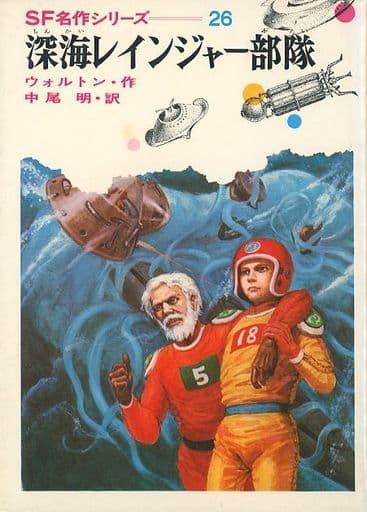 <<児童書>> 深海レインジャー部隊