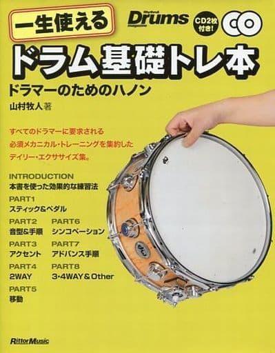 <<趣味・雑学>> CD付)一生使えるドラム基礎トレ本 ドラマーのためのハノン