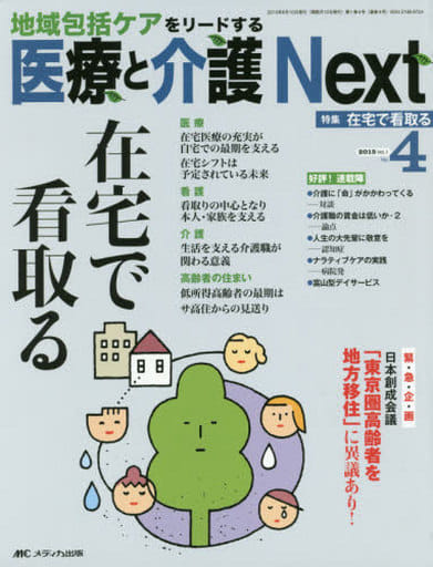 <<健康・医療>> 医療と介護Next 1- 4