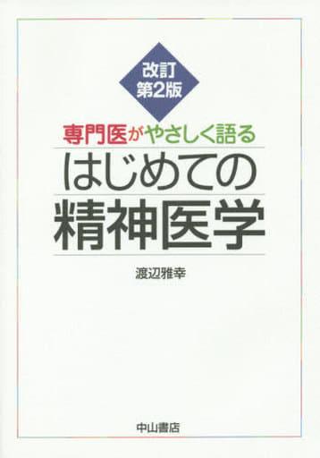 <<健康・医療>> はじめての精神医学 改訂第2版 / 渡辺雅幸