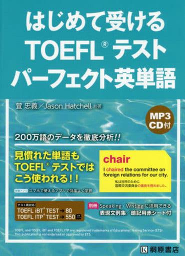 <<英語>> CD付)はじめて受けるTOEFLテストパーフェクト 英単語