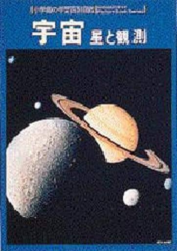 <<天文学・宇宙科学>> 宇宙 (星と観測)