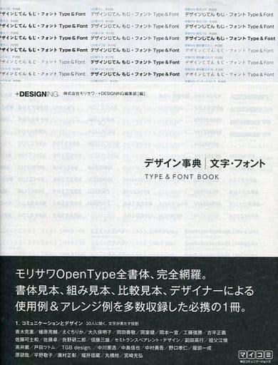 <<芸術・アート>> デザイン事典 文字・フォント