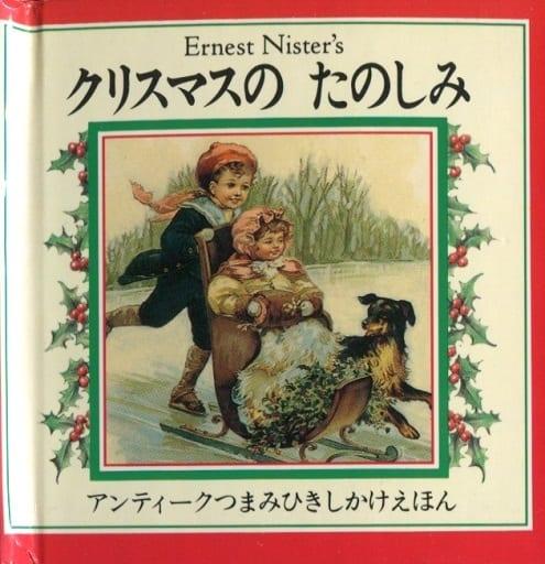 <<児童書・絵本>> クリスマスのたのしみ