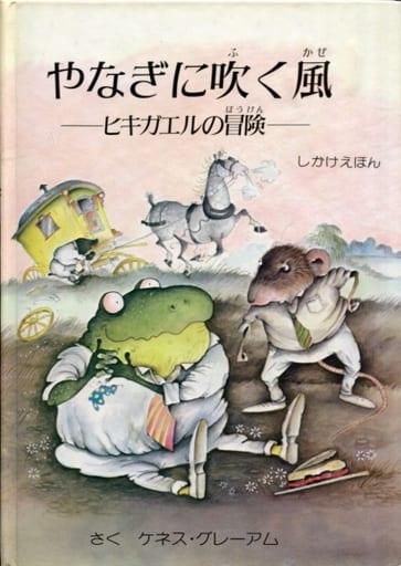 <<児童書・絵本>> やなぎに吹く風 ヒキガエルの冒険