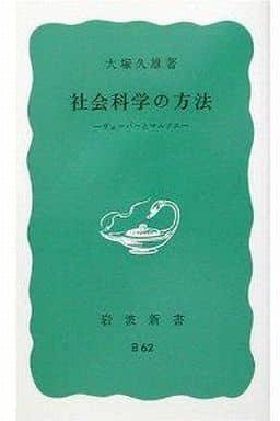 <<政治・経済・社会>> 社会科学の方法 / 大塚久雄