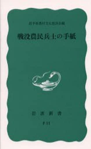 <<日本文学>>> 戦没農民兵士の手紙