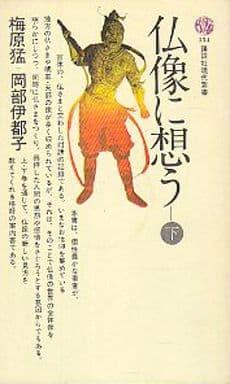 <<政治・経済・社会>> 仏像に想う 下 講談社現代新書 354 / 梅原猛