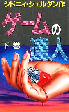 <<英米文学>> ゲームの達人(下)