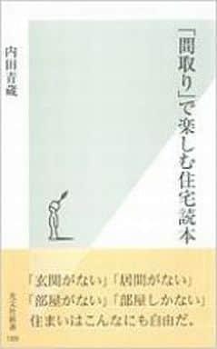 <<政治・経済・社会>> 「間取り」で楽しむ住宅読本 / 内田青蔵