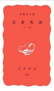 <<日本文学>>> 万葉秀歌 上巻