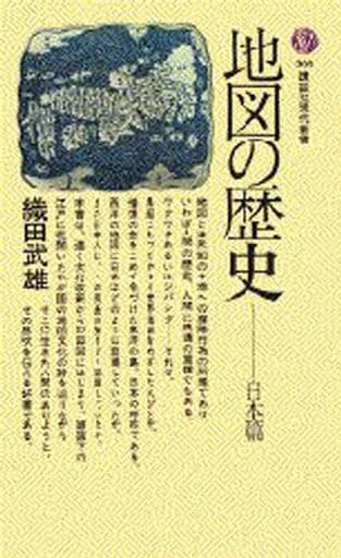<<天文学・宇宙科学>> 地図の歴史 <日本篇>