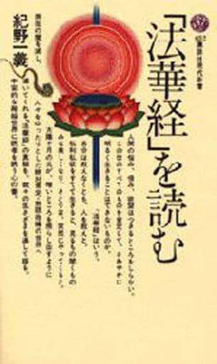 <<仏教>> 「法華経」を読む