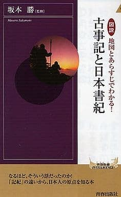 <<日本史>> 古事記と日本書紀