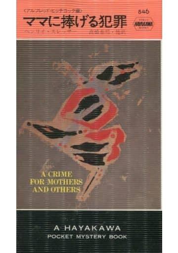 <<英米文学>> ママに捧げる犯罪