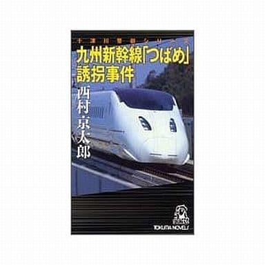 <<日本文学>> 九州新幹線「つばめ」誘拐事件 十津川警部