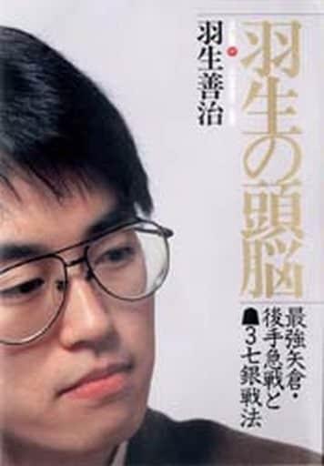 <<趣味・雑学>> 羽生の頭脳 5 最強矢倉・後手急戦と / 羽生善治
