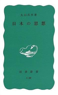 <<東洋思想>> 日本の思想