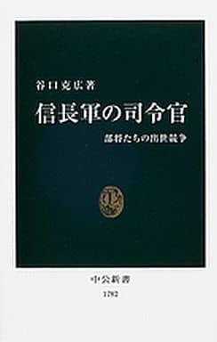 <<日本史>> 信長軍の司令官-武将たちの出世競争-